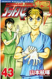 ゴッドハンド輝(43) 漫画