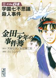 金田一少年の事件簿 File(4)