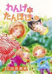 れんげ*たんぽぽ 5 漫画
