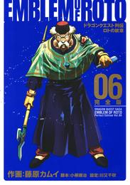 ドラゴンクエスト列伝 ロトの紋章 完全版6巻 漫画