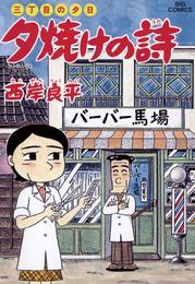 三丁目の夕日 夕焼けの詩(55) 漫画