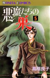悪魔たちの巣(5) 漫画