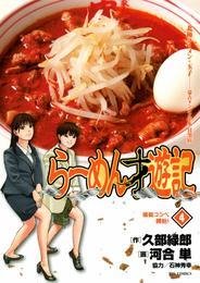 らーめん才遊記(4) 漫画