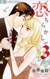 恋ちらかして(3) 漫画