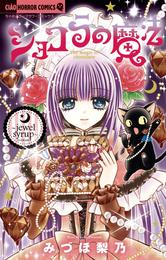 ショコラの魔法(10)~jewel syrup~