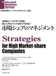 市場シェアのマネジメント 漫画