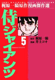 侍ジャイアンツ(5) 漫画