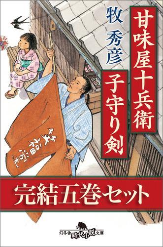 甘味屋十兵衛子守り剣 完結五巻セット 【電子版限定】 漫画
