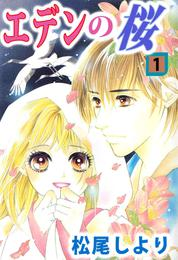 エデンの桜(1) 漫画