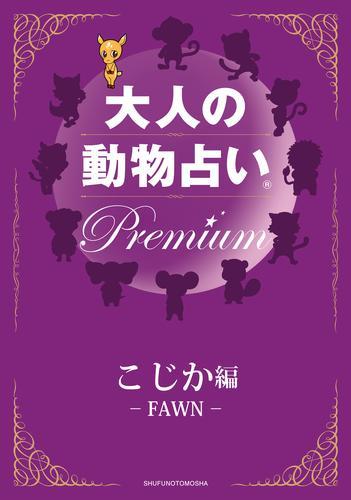 大人の動物占い(R) Premium【分冊版 こじか編】 漫画