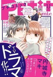 プチコミック【電子版特典付き】 2021年11月号(2021年10月8日)
