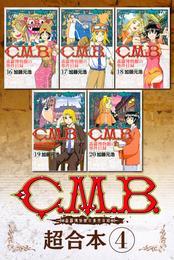 C.M.B.森羅博物館の事件目録 超合本版(4)