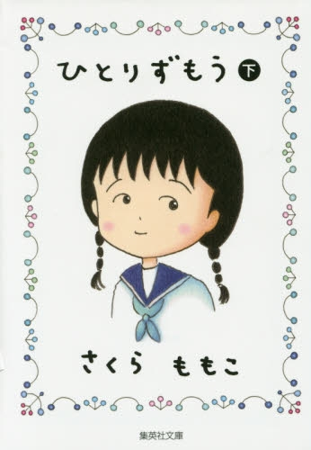 ひとりずもう (1-2巻 全巻) 漫画