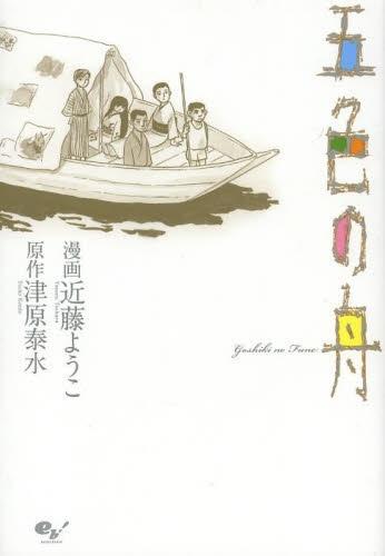 五色の舟 漫画