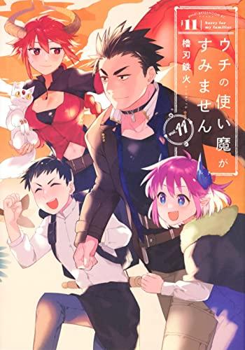 ウチの使い魔がすみません (1-8巻 最新刊) 漫画
