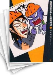 【中古】西原理恵子の人生画力対決 (1-8巻) 漫画