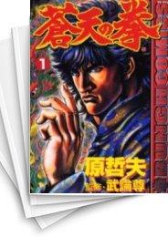 【中古】蒼天の拳 (1-22巻)