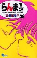 らんま1/2 [新装版] (1-38巻 全巻) 漫画