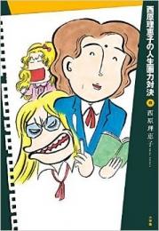 西原理恵子の人生画力対決 (1-8巻 全巻)