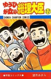ゆうひが丘の総理大臣 (1-17巻 全巻) 漫画