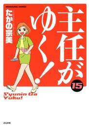 主任がゆく! 15巻 漫画