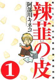 辣韮の皮 1巻 漫画