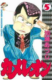 カメレオン(5) 漫画