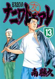 ナニワトモアレ(13) 漫画