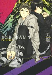ACID TOWN (1) 漫画