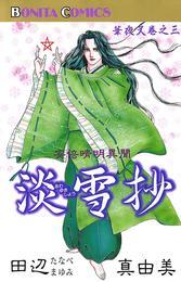 華夜叉 巻之三 淡雪抄 漫画