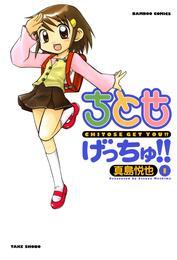ちとせげっちゅ!!(1) 漫画