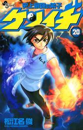 史上最強の弟子 ケンイチ(20) 漫画