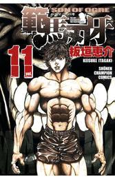 範馬刃牙(11) 漫画