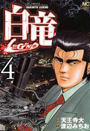 白竜-LEGEND- 4 漫画