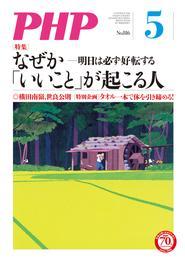 月刊誌PHP 2016年5月号 漫画