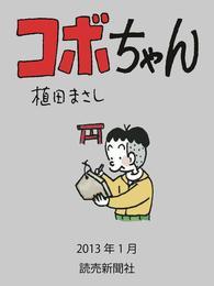 コボちゃん 2013年1月 漫画