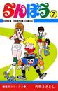 らんぽう(7) 漫画