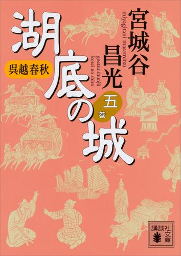 呉越春秋 湖底の城 五 漫画