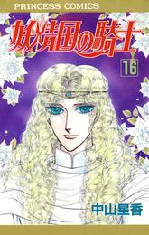 妖精国の騎士(アルフヘイムの騎士) 16 漫画