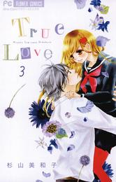 True Love(3) 漫画