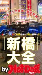 バイホットドッグプレス HDP流「新橋」大全 仲間呑み&口説き呑み 2016年3/25号 [雑誌] 漫画