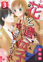花と遺伝子-15歳の嫁入り!?- 3巻 漫画