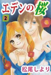 エデンの桜(2) 漫画