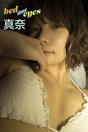 真奈 bed time eyes【image.tvデジタル写真集】 漫画