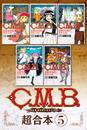 C.M.B.森羅博物館の事件目録 超合本版(5) 漫画