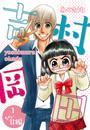 吉村岡田 1 ちょい甘編 漫画