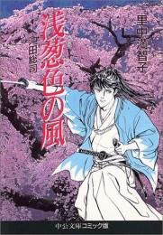 浅葱色の風-沖田総司-[文庫版] (1巻 全巻)