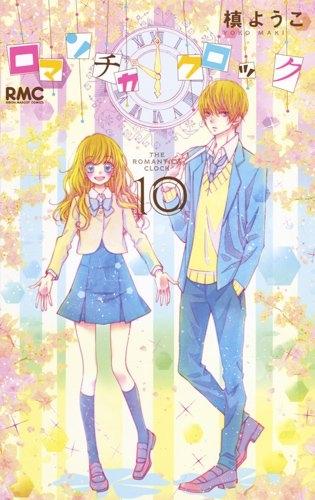 ロマンチカ クロック (1-10巻 全巻) 漫画