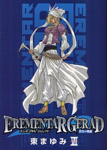 蒼空の戦旗 EREMENTAR GERAD (1-8巻 最新刊) 漫画