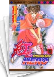 【中古】紅色HERO   (1-20巻) 漫画